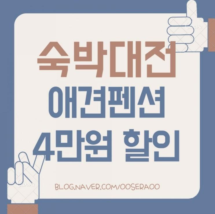 숙박대전 쿠폰으로 연천 위드독 애견펜션 예약
