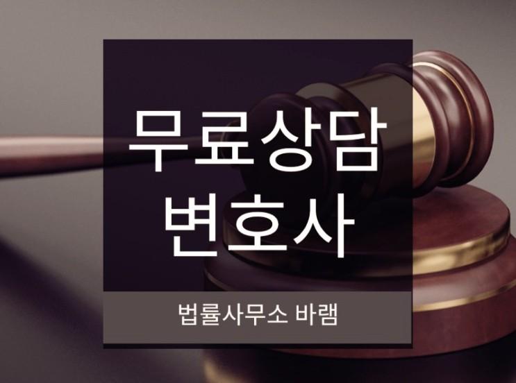 소송으로 변호사선임을 해야하는 상황이라면