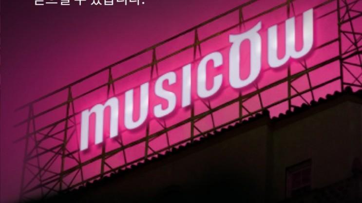 음원저작권 구입! <뮤직카우> 재테크! 좋아하는 음원 구입하고 저작권료 받기! 솔직후기!