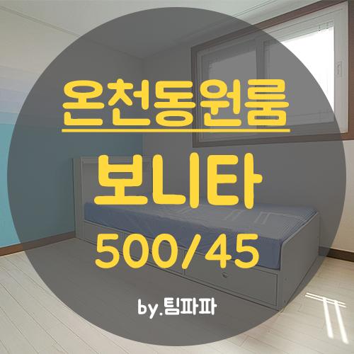 [부산 온천동] 동래 미남역 도보 3분!! 이쁜 신축 원룸 보니타 월세