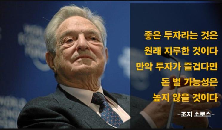 헤지펀드의 전설 George Soros의 업데이트 종목