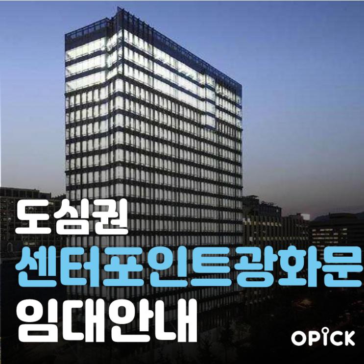 종로구 센터포인트 광화문 공실 안내     광화문역 사무실 임대 #378