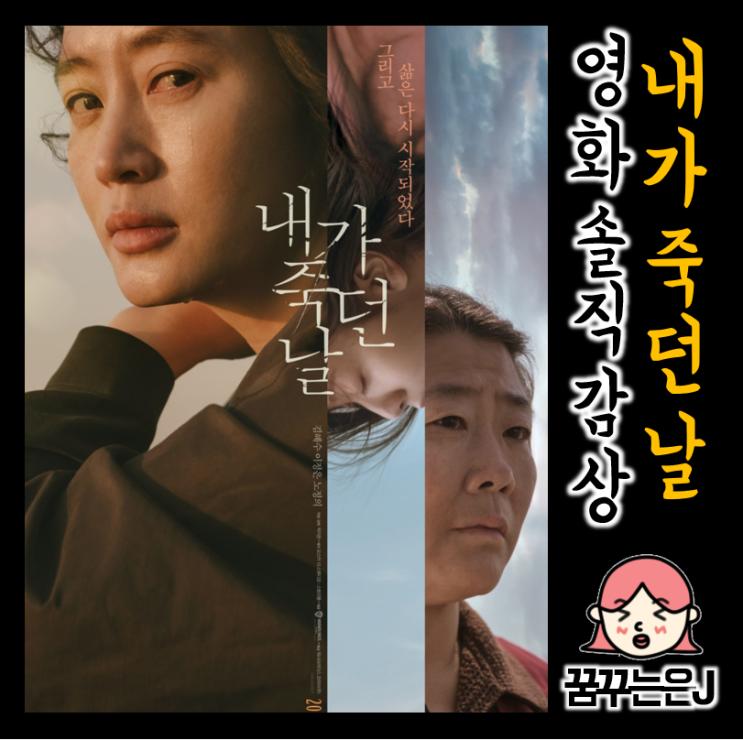 내가 죽던 날 영화 솔직 리뷰 (김혜수 이정은 노정의 주연)