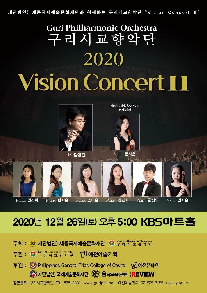 구리시교향악단 Vision Concert