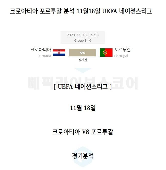 유럽 UEFA 네이션스리그