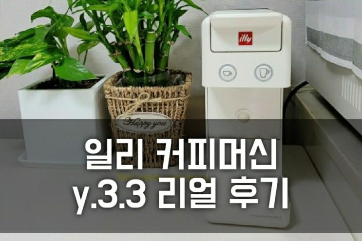 일리 캡슐 커피머신 y.3.3 화이트 구매 후기(내돈내산 리뷰, 사용법, 세척법, 직구 가격 )