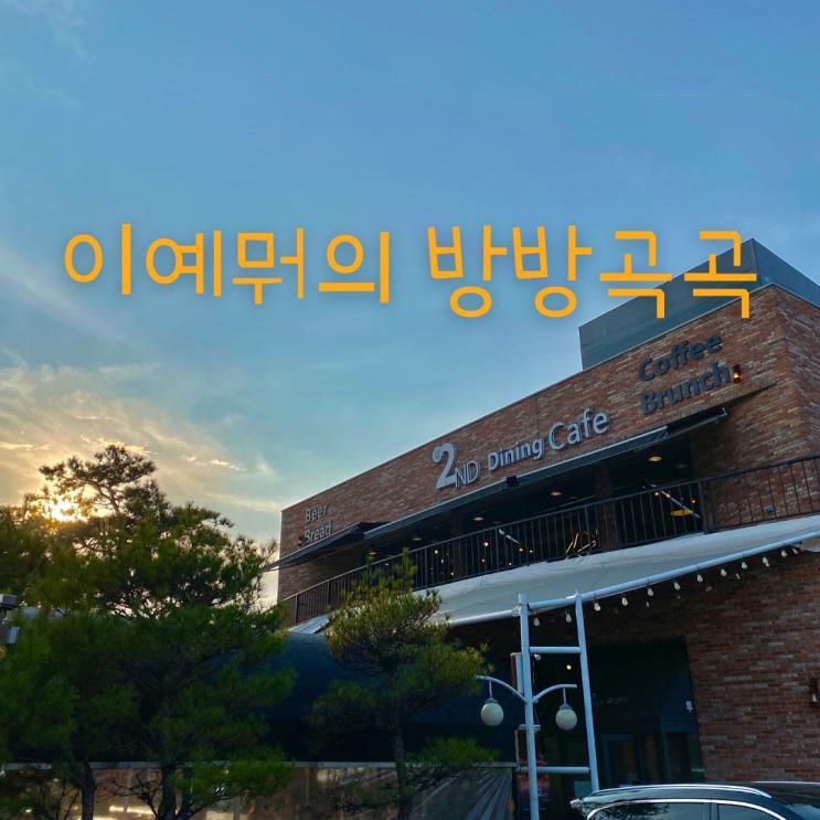 의정부 카페 / 빵 맛집 글램핑 분위기의 다이닝 카페 투앤디