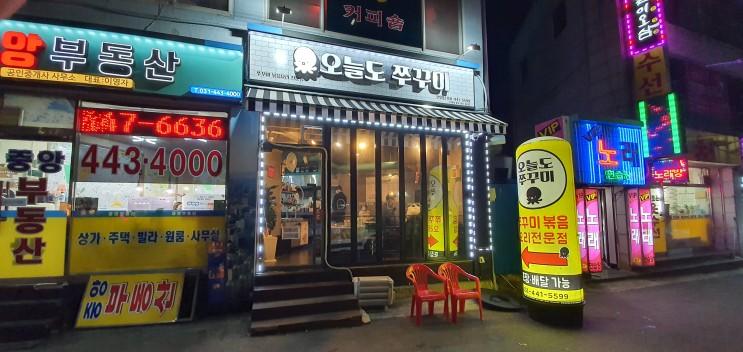 오늘 저녁은 안양3동 맛집 '오늘도 쭈꾸미'~~