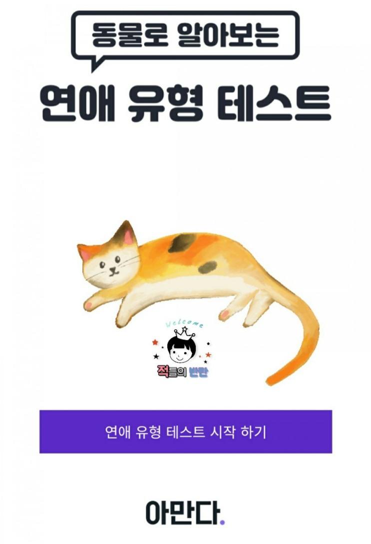 동물로 알아보는 연애유형테스트!!심리테스트 추천!!