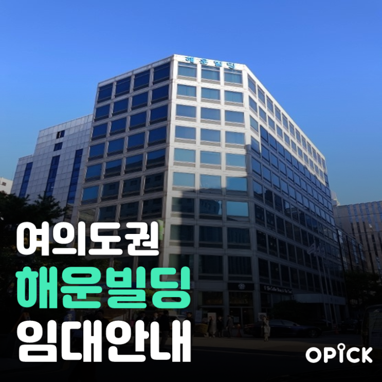 영등포구 해운빌딩 공실 안내  |  여의도역, 국회의사당역 사무실 임대 #379