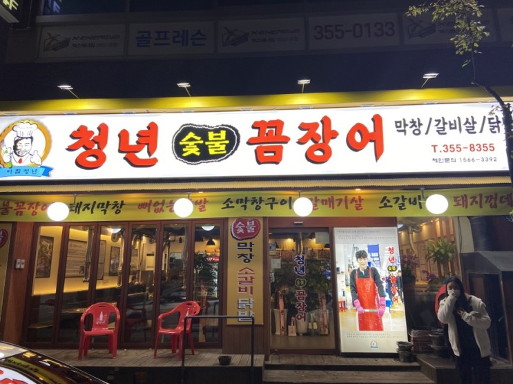 [화성/남양]화성시청근처 맛집! '청년 꼼장어'