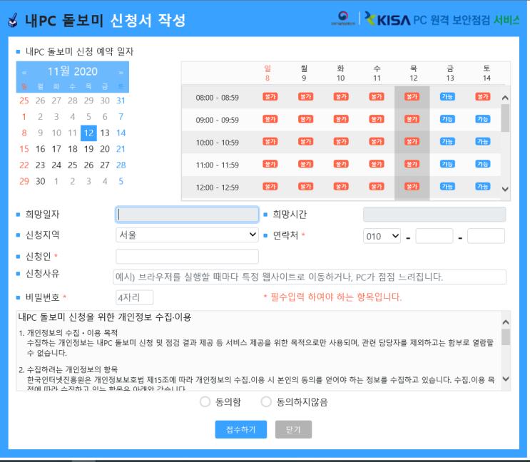 내PC 돌보미 원격 보안점검 받아본 후기!