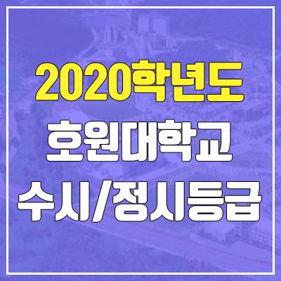호원대학교 수시등급 / 정시등급 (2020, 예비번호)
