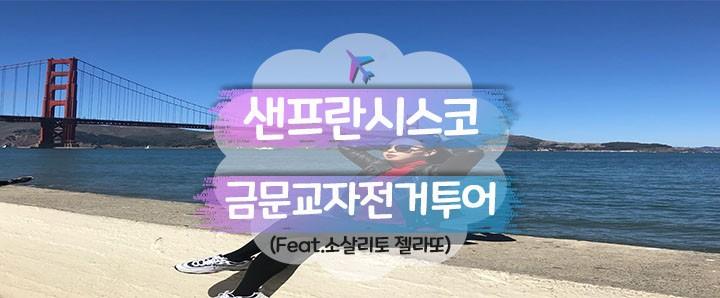 [Sanfrancisco] 자전거 타고 세계에서 제일 아름다운 금문교 지나 소살리토까지 (feat. Lapperts Icecream)
