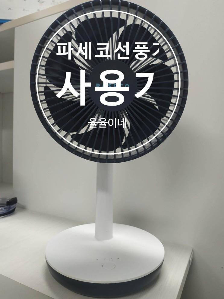 [캠핑용품후기] 파세코 탁상용 선풍기 PDF-AB9060WN