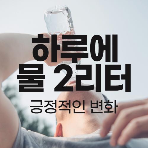 하루 물2리터 어떤변화가 있을까, 물 마시는방법