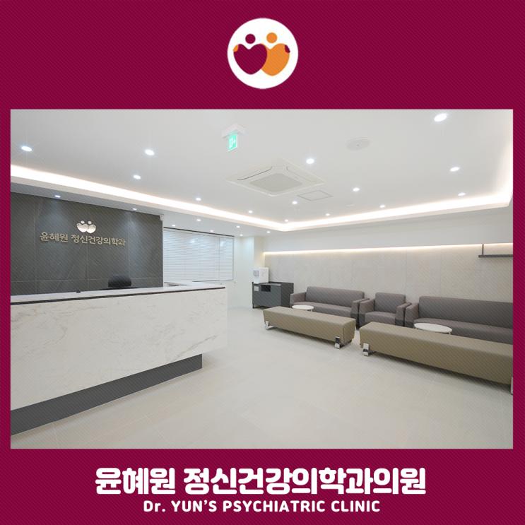 윤혜원 정신건강의학과의원 내부모습 :)