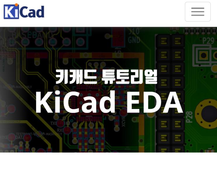 키캐드 튜토리얼 시작하기 KiCad
