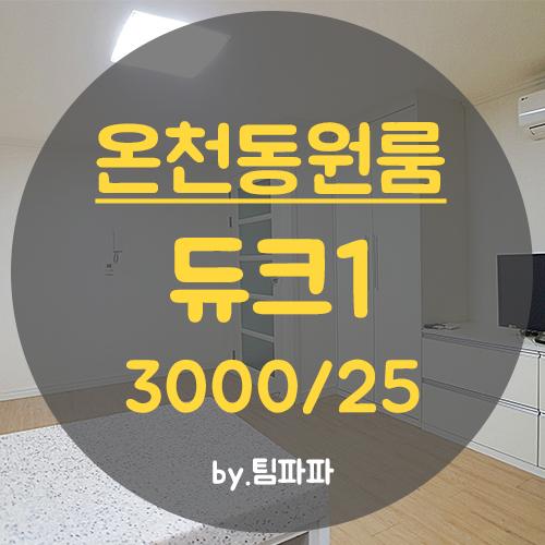 [부산 온천동] 동래 미남역 도보 3분!! 저렴한 월세 원룸 듀크1