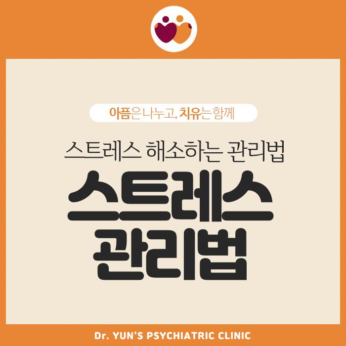 윤혜원정신과, 스트레스 해소하는 관리법 알려드려요!