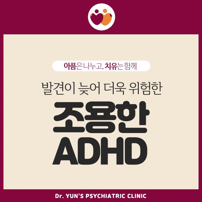 대연동정신과, 발견이 늦어 더욱 위험한 '조용한 ADHD'
