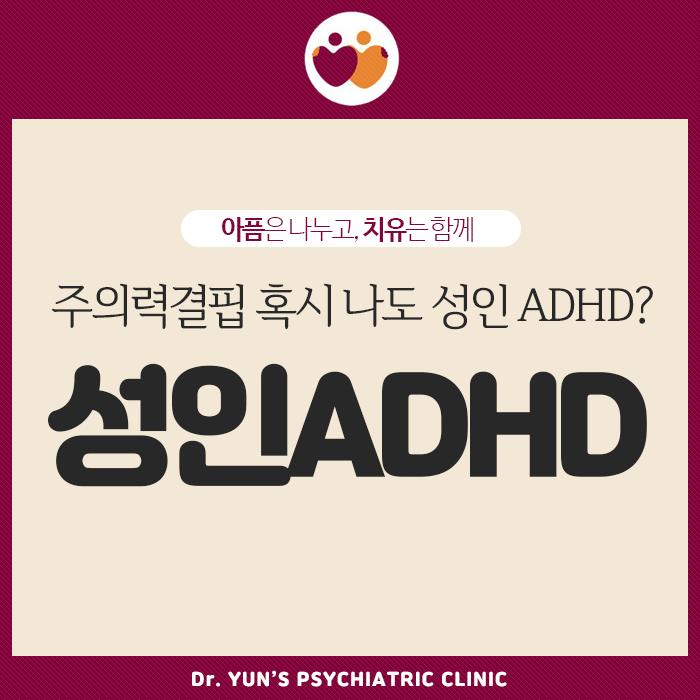 경성대정신과, 주의력결핍 혹시 나도 성인 ADHD?