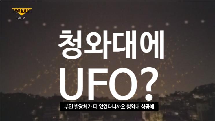 청와대 UFO로 보는 정보의 차단과 독점 그것이 알고싶다