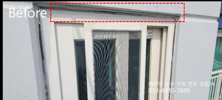 청라 코킹 호반베르디움 창틀 누수 실리콘 시공