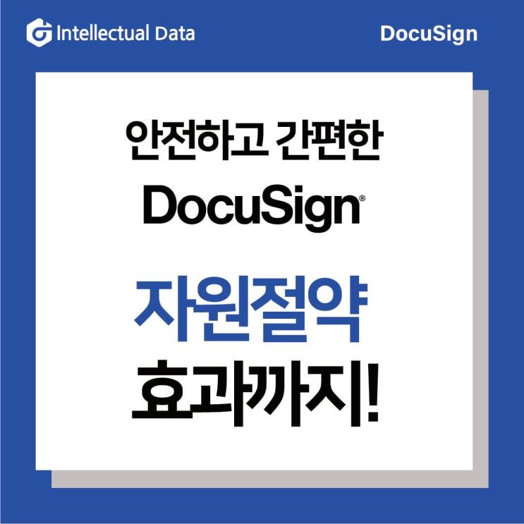 안전하고 간편한 DocuSign(도큐사인), 자원절약 효과까지!