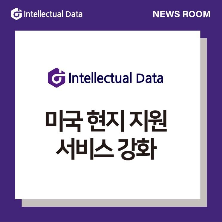 한국 이디스커버리 기업 인텔렉추얼데이터, 美 현지지원 서비스 강화