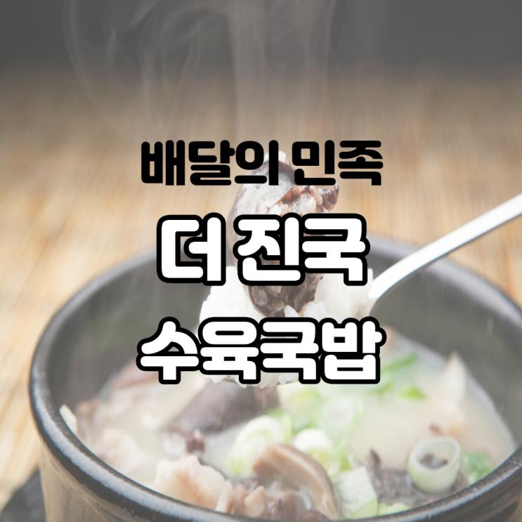 아침부터 해장하고 싶을 때 더진국 수육국밥 배달의 민족으로 시켜 먹어보자