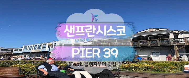 [Sanfrancisco] 샌프란시스코 PIER39에서 말로만 듣던 클램차우더를 먹어보다 : Crab House at Pier 39