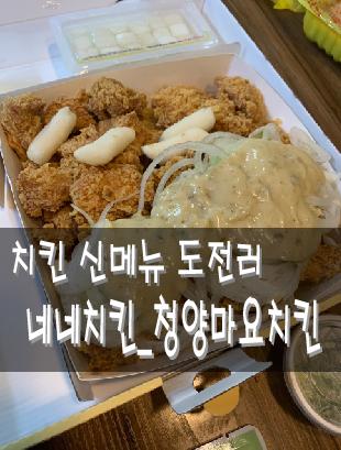 치킨 신메뉴 도전러_네네치킨_청양마요치킨