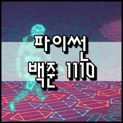 [파이썬]백준 1110번: 더하기 사이클