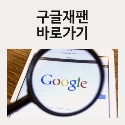 구글재팬 바로가기 주소와 간단한 설정