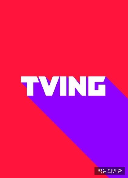 티빙 이용권의 모든 것! 단하나의 이용권으로 즐기는 새로운 티빙! 새로운 TVING 이용권 안내! 티빙이용권 개편!
