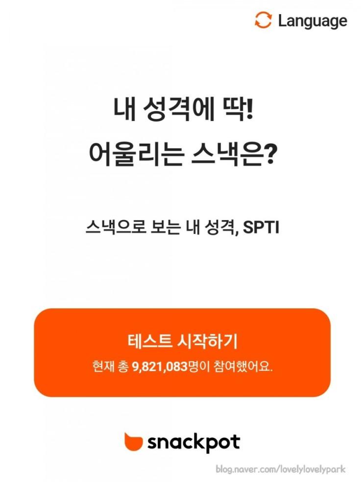 스낵으로 알아보는 나의 성격 테스트!! 과자성격테스트!! 추천!!