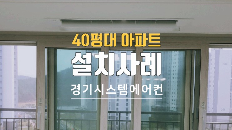 40평대 아파트 삼성 시스템에어컨 설치