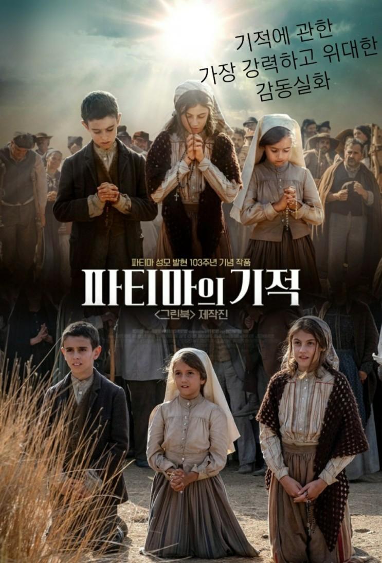 12월 개봉예정 연말 추천영화 감동실화  파티마의 기적 출연진과정보