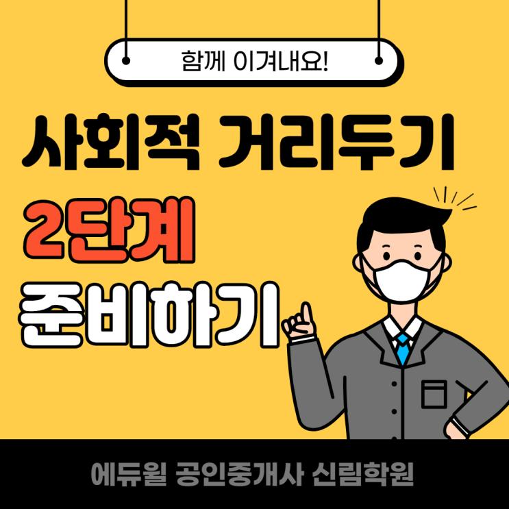 [상도 공인중개사학원] 사회적 거리두기 2단계 준비하기