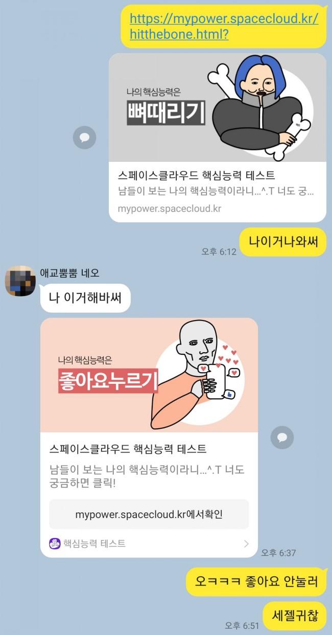 MBTI 연애 테스트해봄 / 글램,아만다 연애테스트 후기