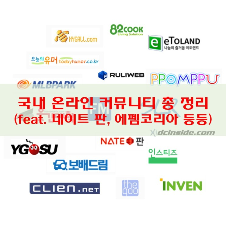 펨코, 와고, 투디갤, 인방갤, 루리웹이 뭐죠?(feat. 국내 온라인 커뮤니티 총 정리, 종류)