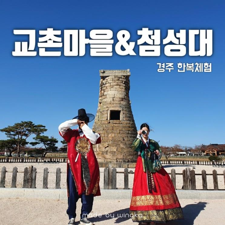 경주 교촌마을 한복 입고 즐기기(+첨성대, 월정교)