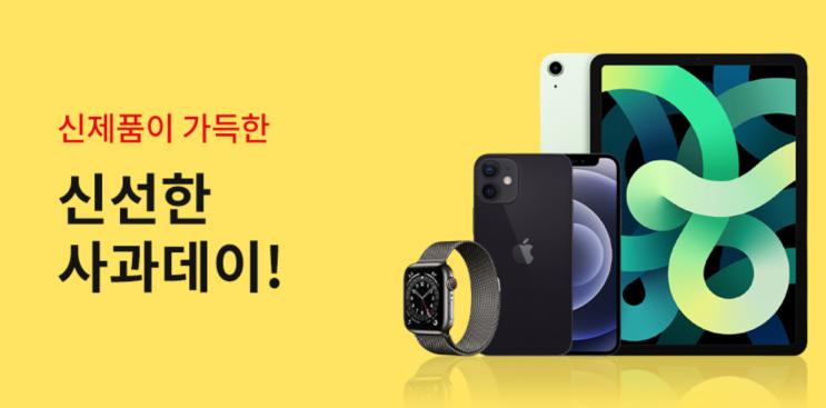 쿠팡 애플 신제품 신선한 사과데이 - 아이폰12 아이폰12Pro 미니부터 맥북 애플워치까지
