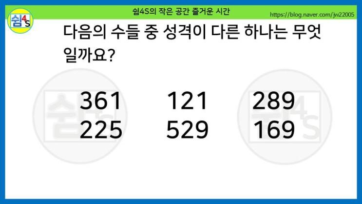 [퀴즈] 숫자퀴즈 - 성격이 다른 하나는 무엇일까요? (숫자030)