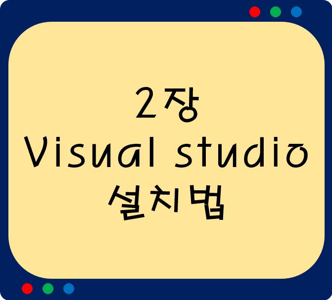 2장.Visual Studio 설치법