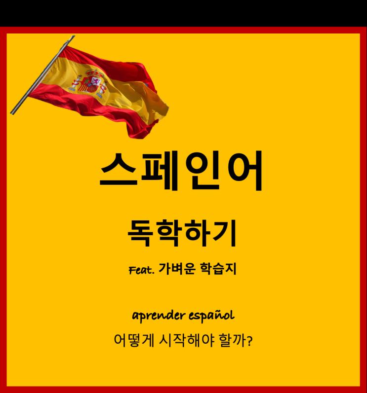 5억 명이 사용하는 언어! 스페인어회화 1주1권으로 나 홀로 독학하기