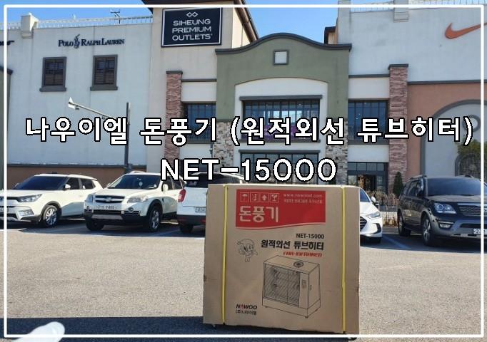 NET-15000 원적외선튜브히터 사용법 & 주의사항