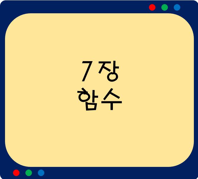 7장. 함수(function)