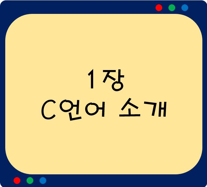 1장. C언어 소개